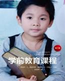 Approaches to Early Childhood Education学前教育课程